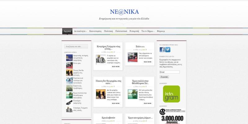 neanika.com